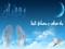 والپیپر ماه رمضان سال 91