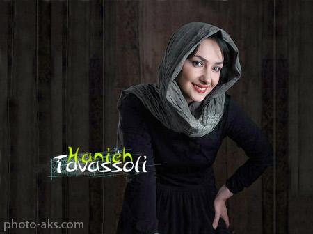 پوستر های خوشگل هانیه توسلی wallpaper hanieh tavassoli