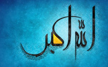 پوستر زیبا الله اکبر alaho akbar wallpaper