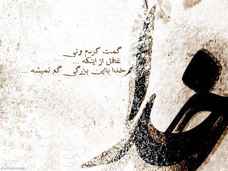 عکس نوشته نام مقدس خدا GOD name wallpaper