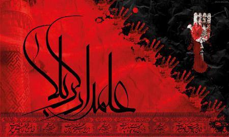 پوستر زیبا علمدار کربلا alamdar karbala wallpaper