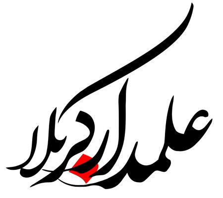 علمدار کربلا خط نستعلیق alamdar karbalaa