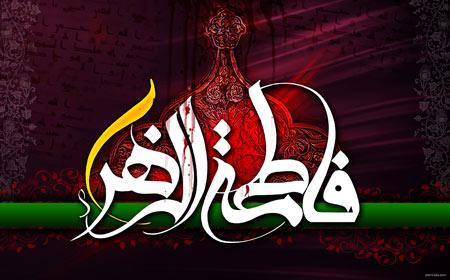 بنر شهادت حضرت فاطمه زهرا baner shahadat hazrat fatemeh