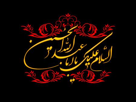 عکس نوشته سلام بر حسین baner moharam