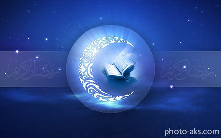 پس زمینه قرآن و ماه رمضان blue ghoran ramazan