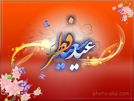 والپیپر عید سعید فطر eid saeid fetr