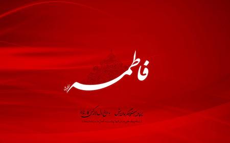 عکس نام حضرت فاطمه red background fatemeh