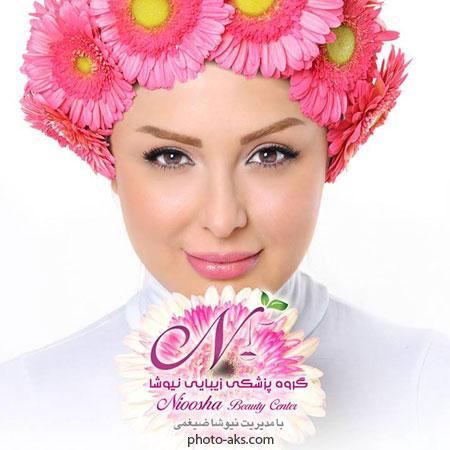 گروه پزشکی زیبایی نیوشا nioosha beauty center