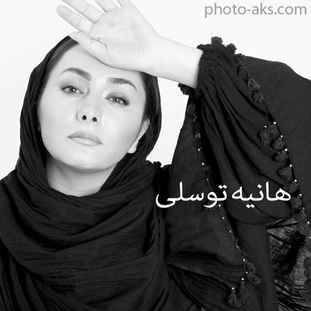 عکس هنری هانیه توسلی hanieh tavasooli