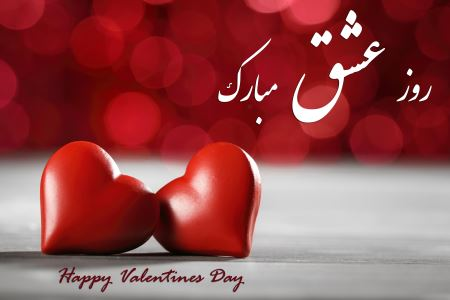 روز عشق مبارک heart valentines day