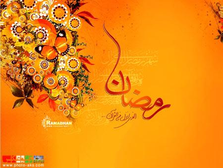 ماه رمضان 92 mah ramazan