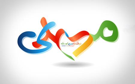بنر مهدی در قلب من است mahdi my heart