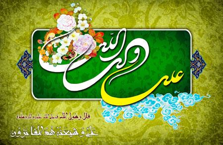 عکس نوشته حضرت علی ولی الله milad emam ali