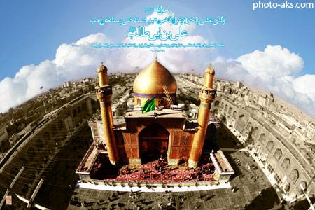 حرم امام علی (ع) در نجف اشرف haram emam ali najaf ashraf