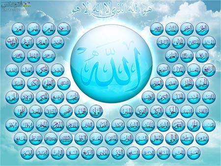 اسماء الله names of god