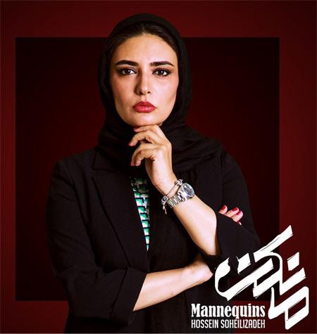 پوستر سریال مانکن لیندا کیانی poster serial mankan