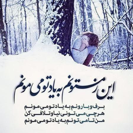 پروفایل زمستانی عاشقانه جدید aks profile asheghane