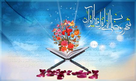 پوستر شهر رمضان با رحل قرآن mah ramazan 95