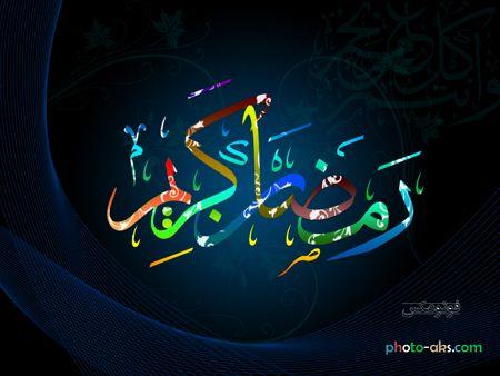 پوستر ماه رمضان poster mah ramazan