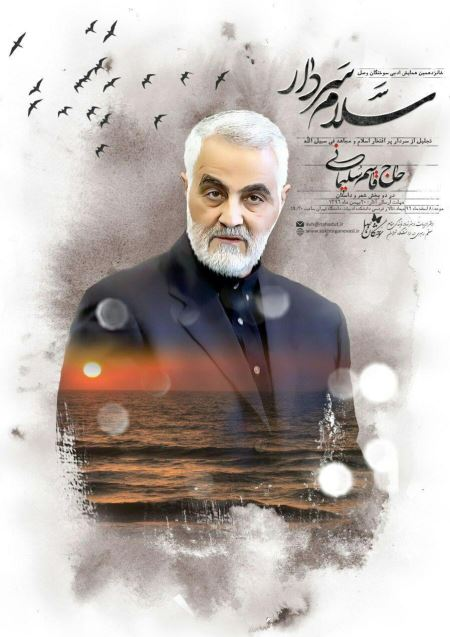 پوستر زیبای سلام سردار salam sardar soleimani