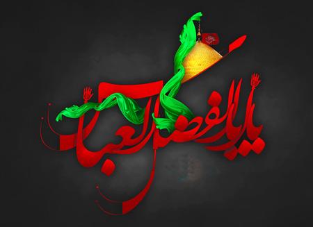 بنر جدید با متن اباالفضل العباس ya abalfazl abbas