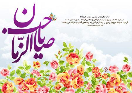 عکس نوشته یا صاحب الزمان ya saheb alzaman