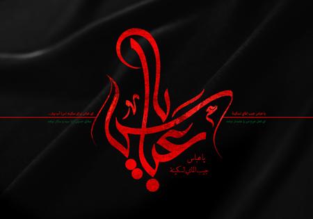 والپیپر شهادت حضرت عباس baner ya abbas