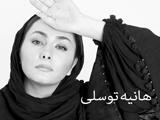 عکس هنری هانیه توسلی