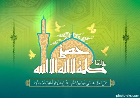 بنر میلاد امام رضا emam reza banner