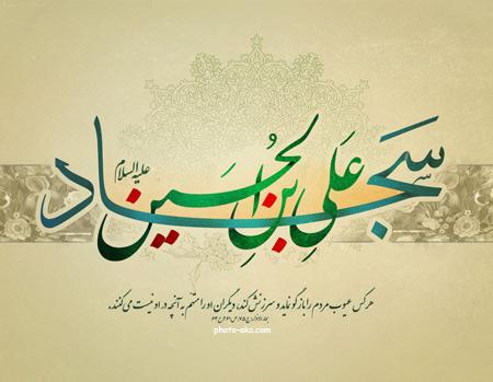 بنر میلاد حضرت زین العابدین poster veladat sajad