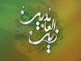 پوستر زین العابدین