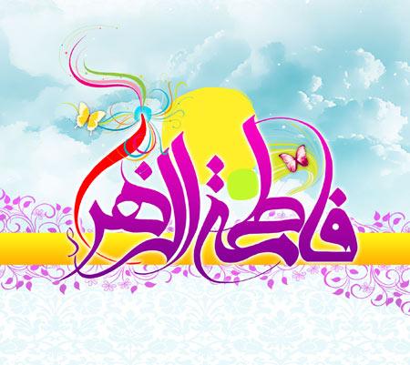 میلاد فاطمه زهرا milad fatemeh zahra
