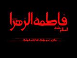 السلام علیک فاطمه الزهرا