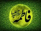 پوستر فاطمه سلام الله علیه