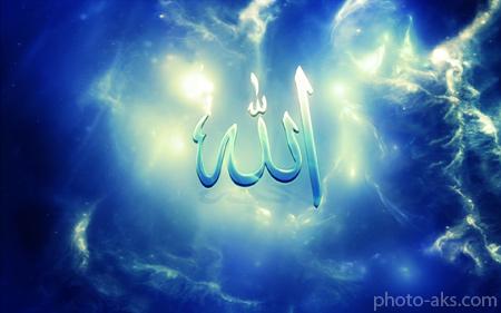 والپیپر زیبای اسلامی الله islamic full hd wallpaper