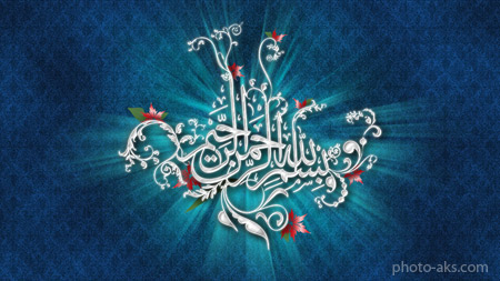 بسم الله الرحمن الرحیم bismillah al rahman al rahim