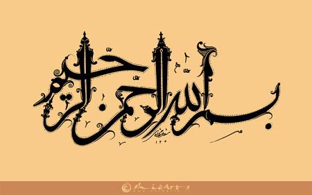دانلود عکس بسم الله الرحمن الرحیم besm allah rahman rahim