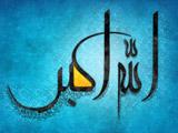 پوستر زیبا الله اکبر