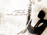 عکس نوشته نام مقدس خدا