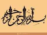 دانلود عکس بسم الله الرحمن الرحیم