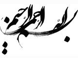 دانلود بسم الله الرحمن الرحیم