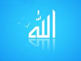 پوسترآبی زیبای اسلامی الله