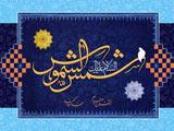 السلام علیک شمس الشموس