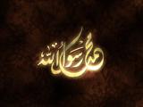 محمد رسوال الله