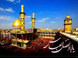 حرم حضرت عباس در بین الحرمین