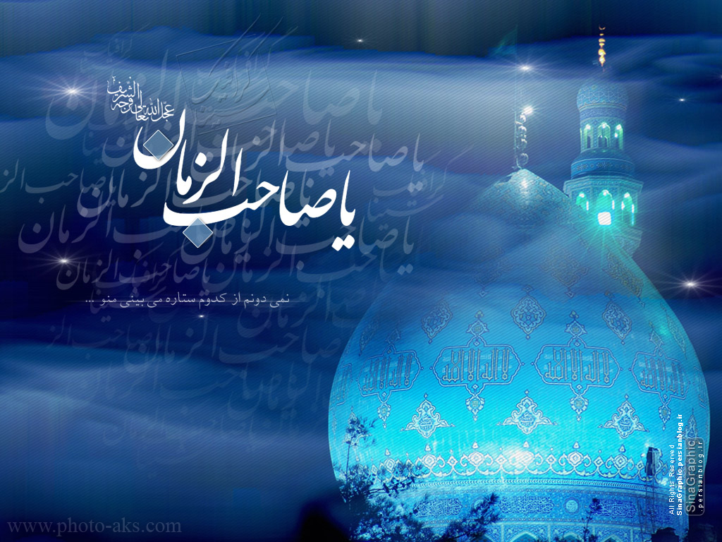 http://pic.photo-aks.com/photo/images/religious/mahdi/large/%db%8c%d8%a7%20%d8%b5%d8%a7%d8%ad%d8%a8%20%d8%b2%d9%85%d8%a7%d9%86.jpg
