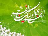 اللهم عجل لولیک الفرج