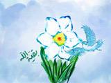 نقاشی زیبا گل نرگس بقیة الله