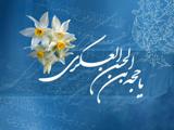 یا حجة ابن الحسن العسکری