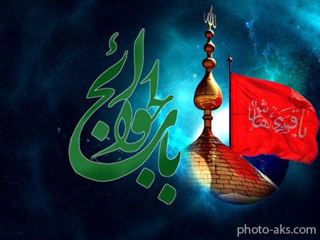 پوستر باب الحوائج bab alhavaej